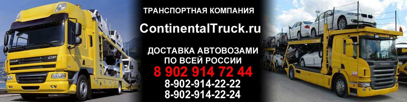 ContinentalTruck.ru - Доставка Автовозами по России